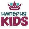 Империя Kids для мальчишек