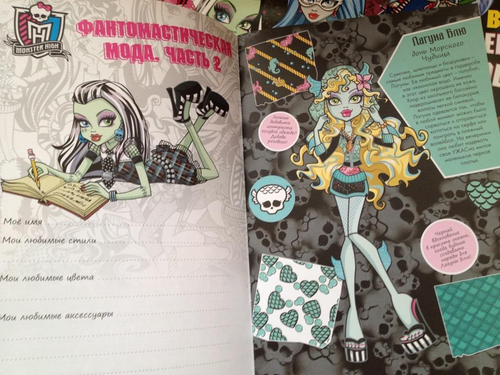 Как сделать дневник своими руками монстр хай