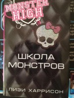 Книга Школа Монстров