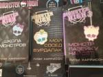 Монстер Хай: Набор книг Школа Монстров Monster High