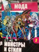 Журнал Монстр Хай Мода монстры и стили #1