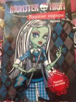 Раскраска  с наклейками Крутые наряды Фрэнки и Гулия