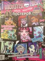 Школа монстров 11 постеров Монстр Хай