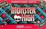 Подарочная карта номиналом 3000 рублей